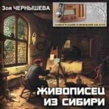 Живописец из Сибири (Василий Суриков)