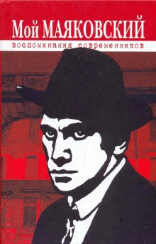 Избранное. Маяковский в воспоминаниях современников.