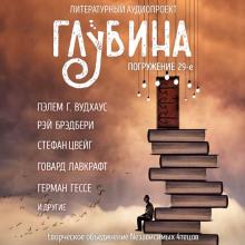 """Сборник рассказов """"ГЛУБИНА"""" (выпуск 29)"""