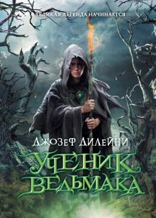 Ученик ведьмака